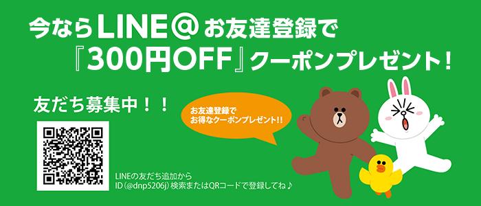 今ならLINE@お友達登録で「300円OFF」クーポンプレゼント