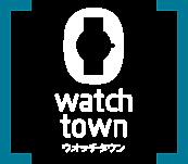 watchtown ウオッチタウン