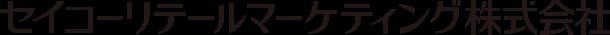 セイコーリテールマーケティング株式会社