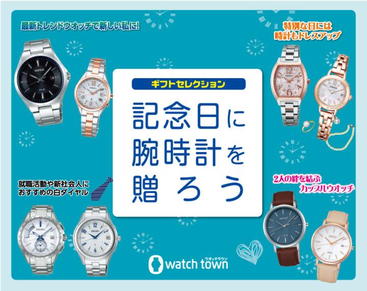 記念日に腕時計を贈ろう