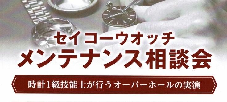 セイコーウオッチ メンテナンス相談会