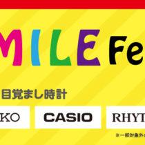 4日間限定!!SMILE・festa(スマイル・フェスタ)実施致します!!