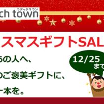 クリスマスギフトセール開催中!!
