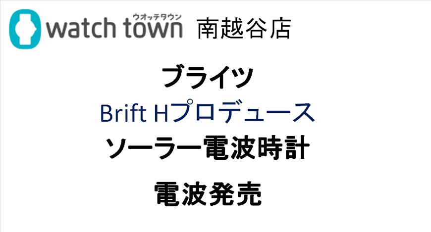 Brift H(ブリフトアッシュ)プロデュース ブライツ限定モデル入荷