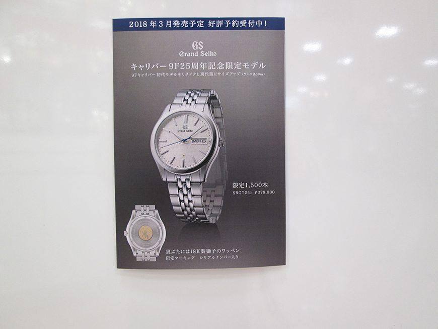 グランドセイコー・アストロン限定商品予約受付中!!