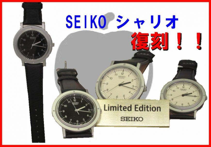 SEIKOシャリオ 待望の復刻!