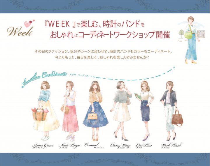 3/17(土)丸井吉祥寺店・池袋マルイ店でワークショップ開催!