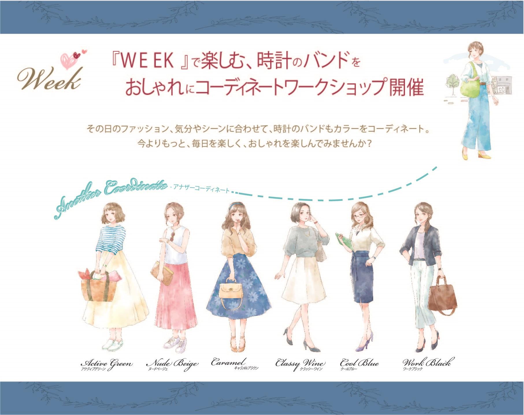 8/11(土)・12(日)に横須賀店でワークショップ開催!!