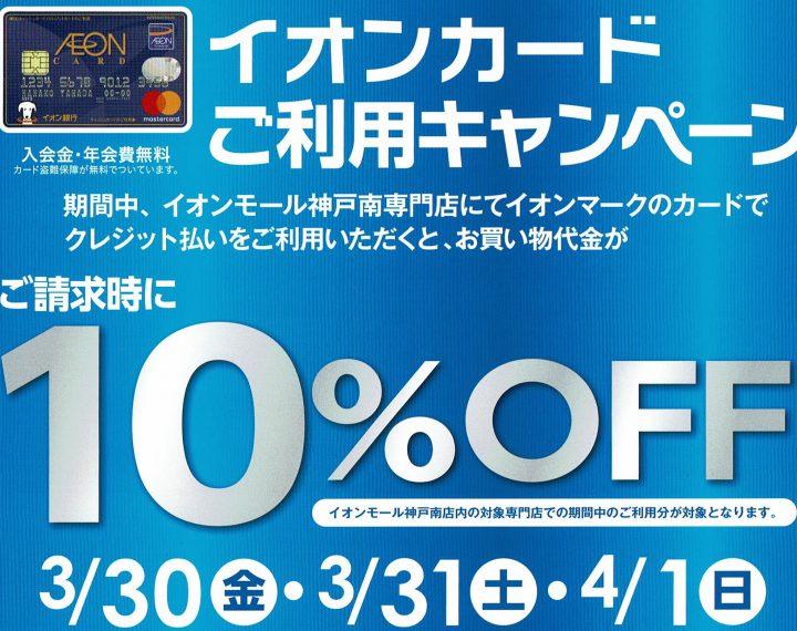 3月30日~4月1日はイオンカードご請求時10%オフ!