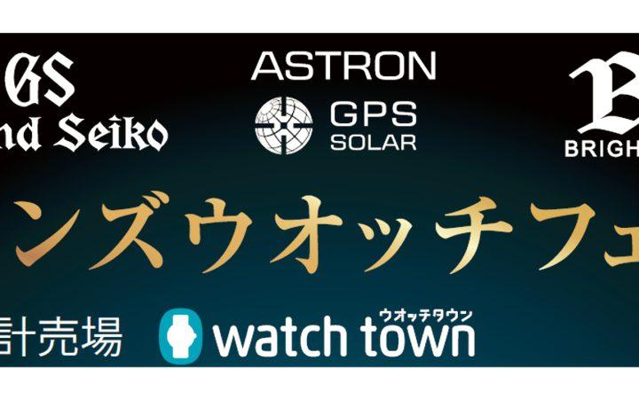 3月30日~4月1日 神戸南店メンズウオッチフェアのお知らせ