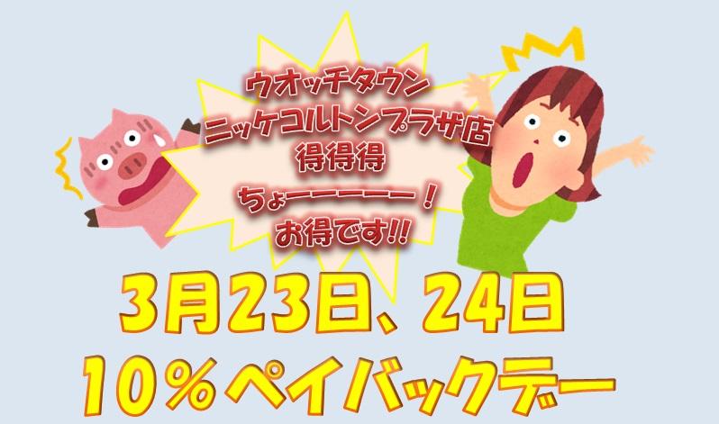 ウオッチタウンニッケコルトンプラザ店 超絶!お得な2日間!!
