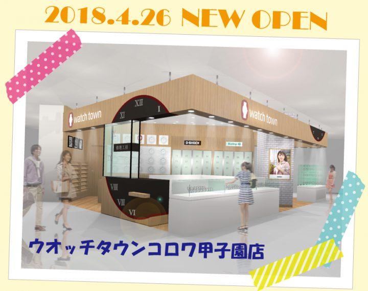 コロワ甲子園店 4/26(木)オープン!!