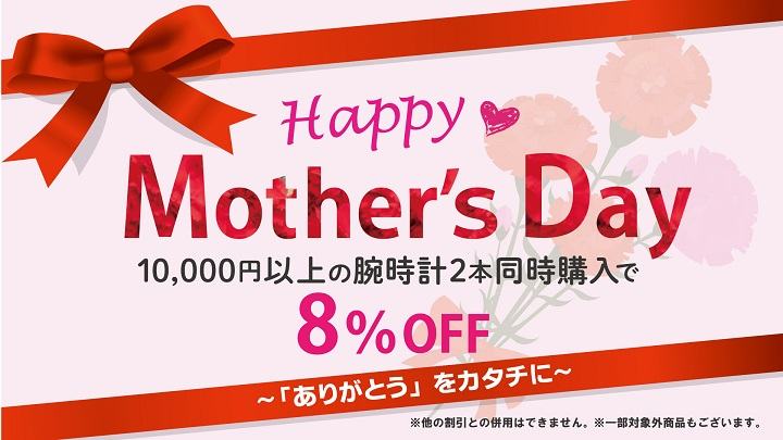 母の日販売価格1万円以上2本購入で<ruby><rb>更に</rb><rp>(</rp><rt>・・</rt><rp>)</rp></ruby>8%引き