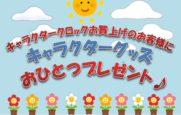 キャラクターグッズプレゼントしちゃいます!(^^)!