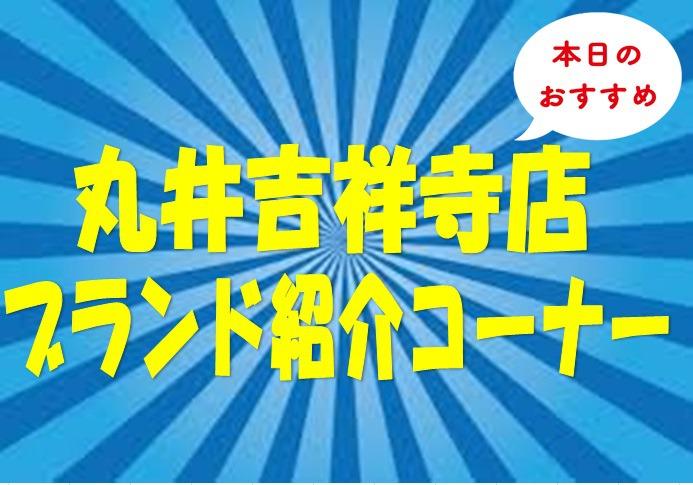 ブランド紹介コーナー 第3弾!!!