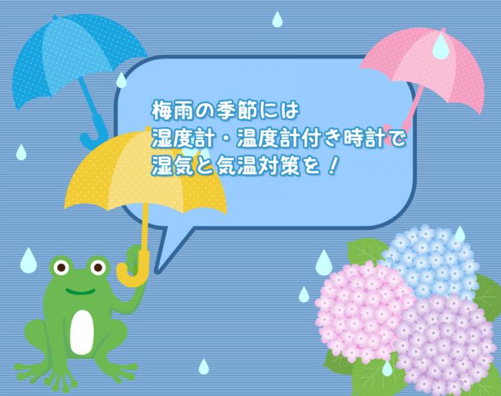 梅雨の季節。湿度と温度管理はできていますか?