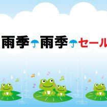 ☂雨が降ったら、時計を買いに行こう!!(^^)/