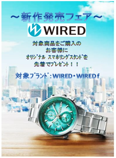 WIRED~tokyosora~
