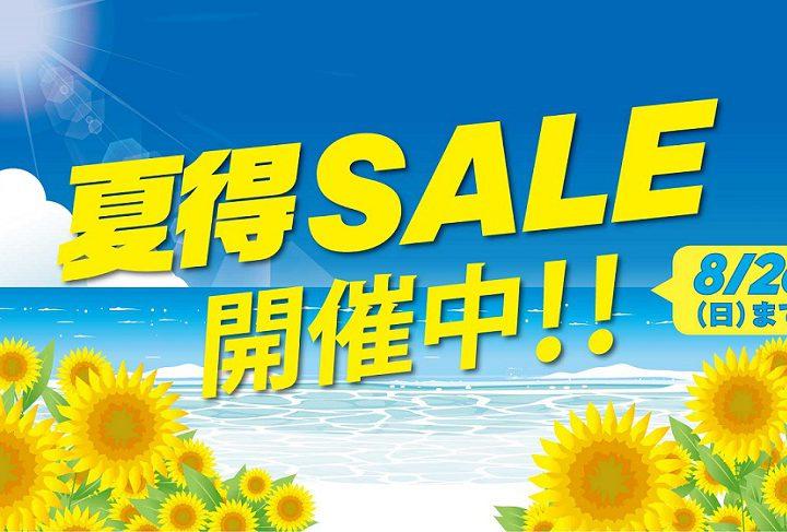 夏得SALE開催中!!