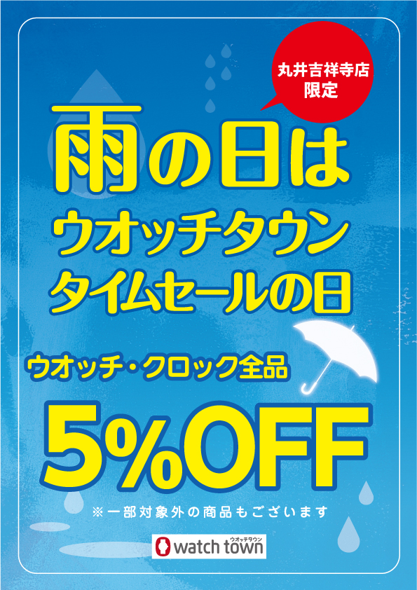 雨の日セール実施中♪