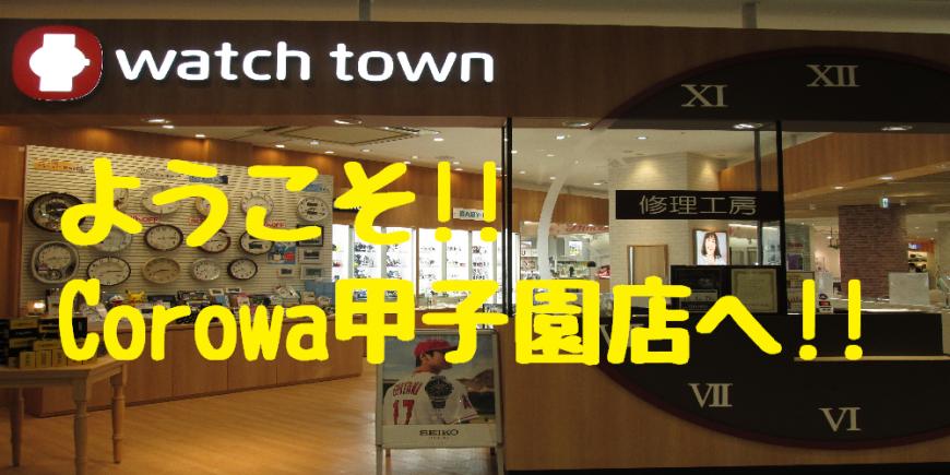 ようこそ!!Corowa甲子園店へ!!
