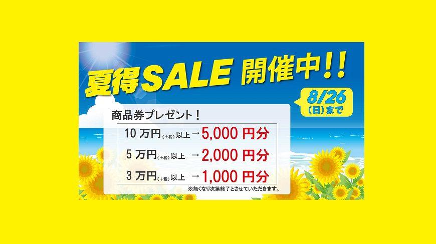 夏SALE開催中!商品券プレゼント!