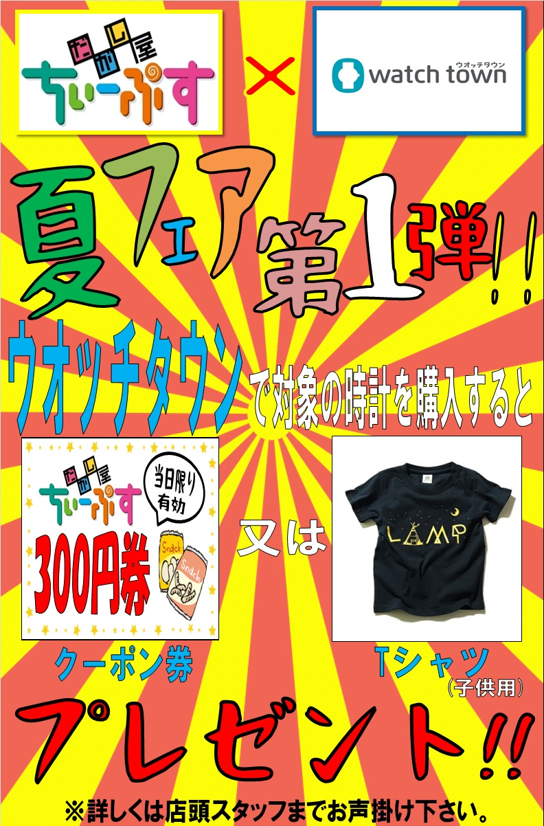 駄菓子×時計!?