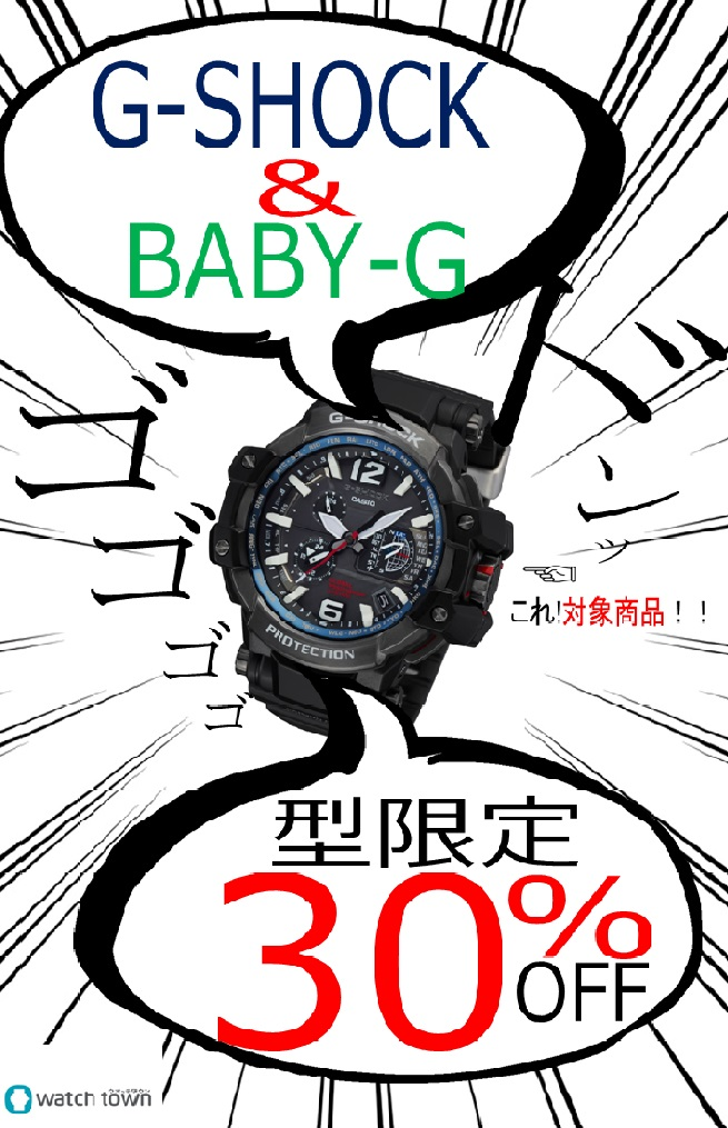 「G-SHOCK&BABY-G」30%OFF!!