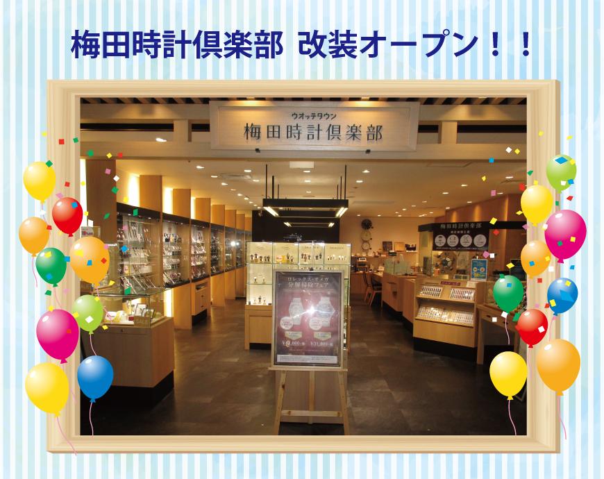 梅田時計倶楽部 7/23改装オープン!