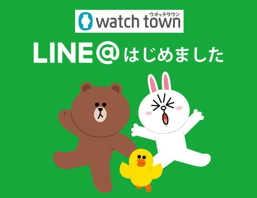 LINE@はじめました♪ 梅田時計倶楽部