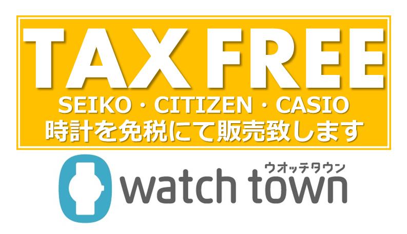 TAX FREE! 時計の免税販売承ります!
