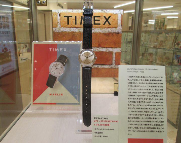 TIMEX マーリン復刻モデル
