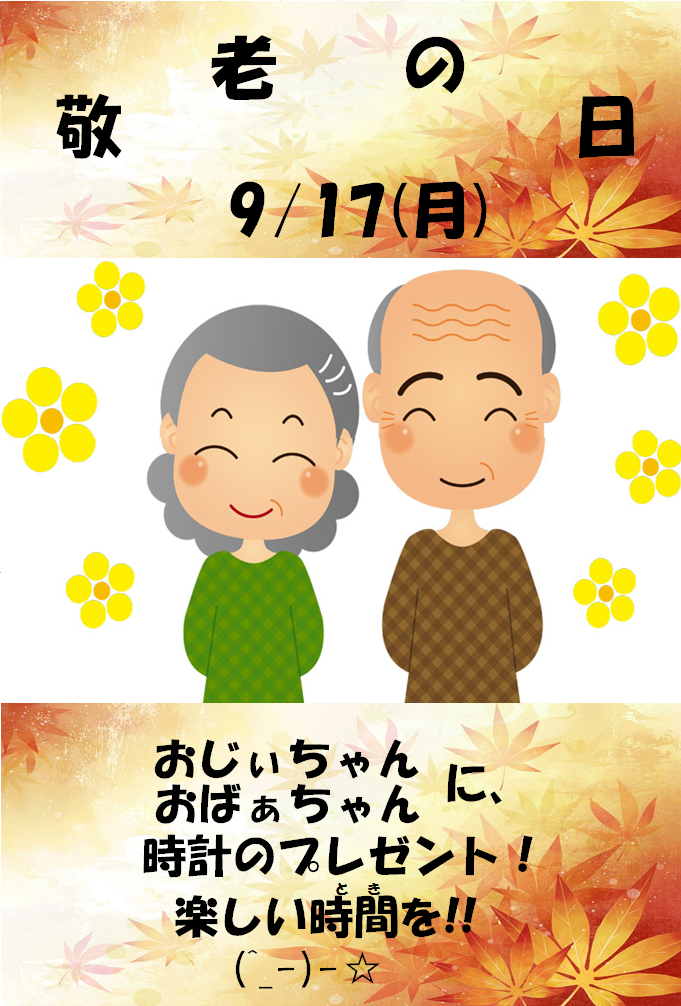 9/17は長寿のお祝い敬老の日