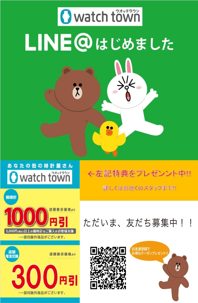 watch town LINE@始めました!!