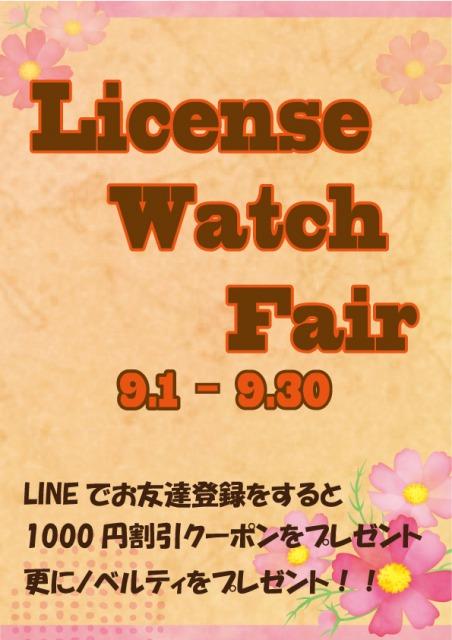 「License Watch Fair」開催中!