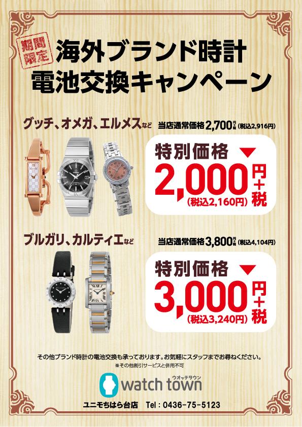【予告】海外ブランド時計電池交換キャンペーン
