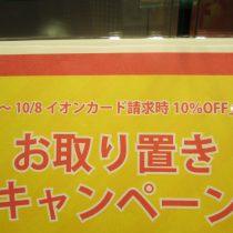三宮オーパ2店限定 「商品お取り置きキャンペーン」