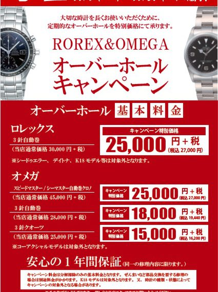 【予告】ROREX&OMEGA OHキャンペーン