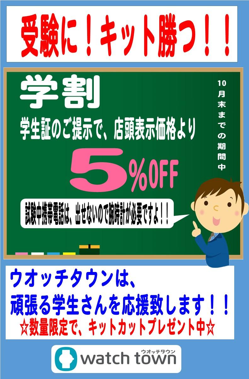 受験にキット勝つ!!!
