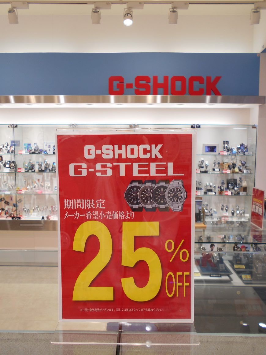 G-STEEL 25%OFF SALE 開催中!
