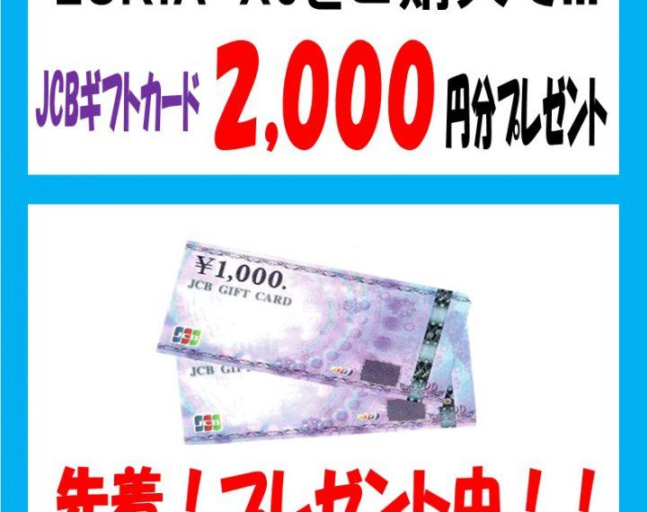 ♬LUKIA&Xc 新作発売記念キャンペーン♬