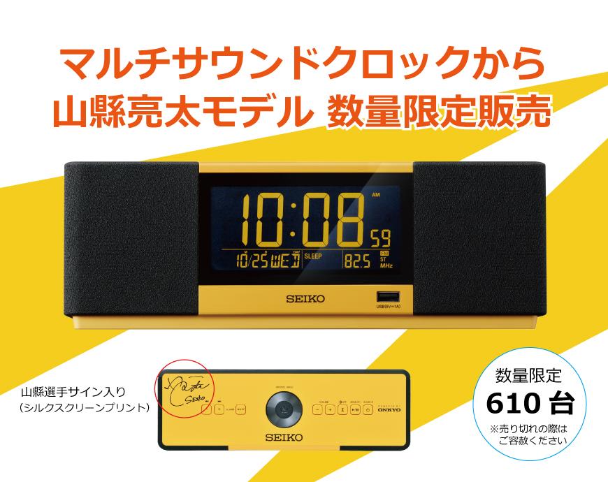 マルチサウンドクロック 山縣亮太モデル 12月発売決定!