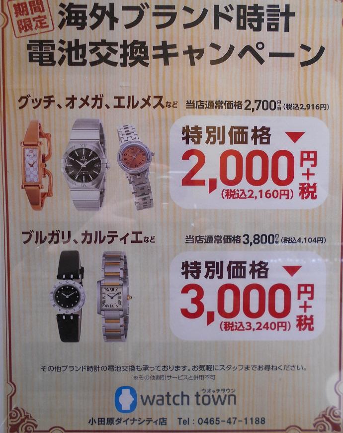 海外ブランド時計電池交換キャンペーン