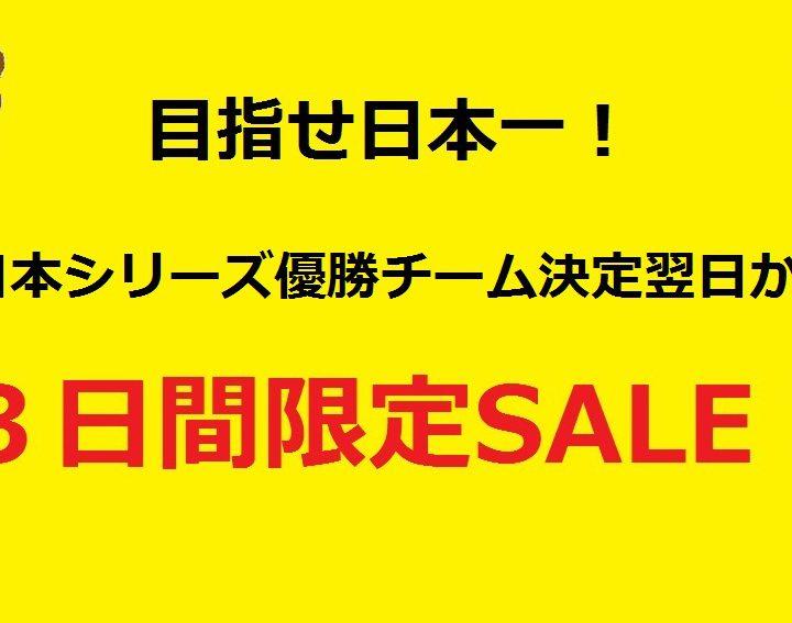日本シリーズ優勝チーム決定の翌日から3日間限定!