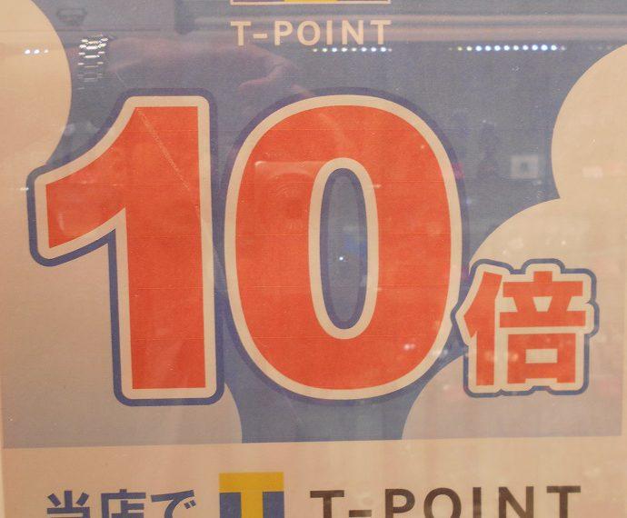 予告!! T-POINT10倍