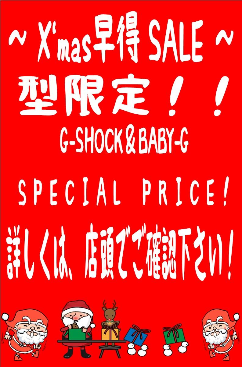 G-SHOCK&BABY-G クリスマス早得SALE開催中!!