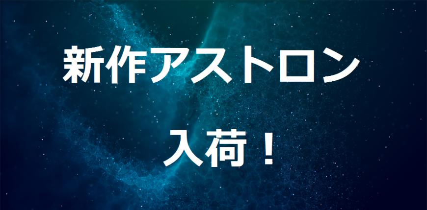 新型アストロン 5Xシリーズ発売!