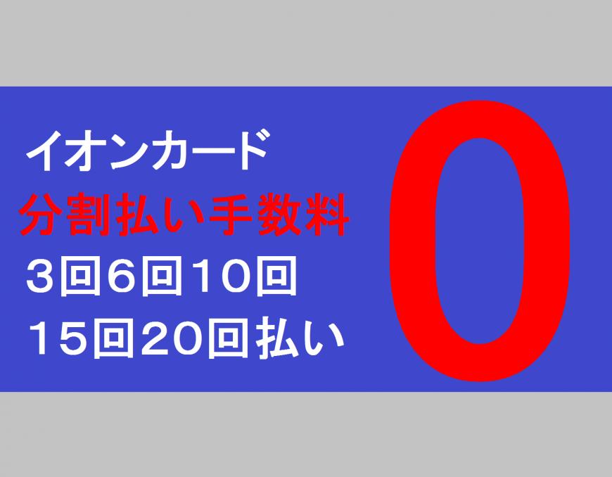 イオンカード分割払い手数料無料!!