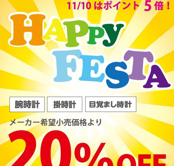HAPPY FESTA!!