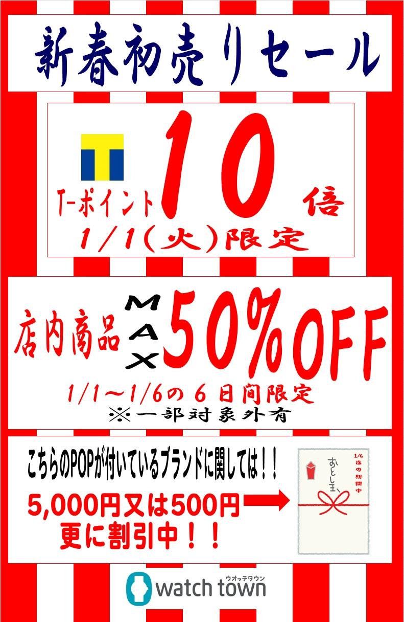 【予告】 新春 初売りセールを開催致します!!